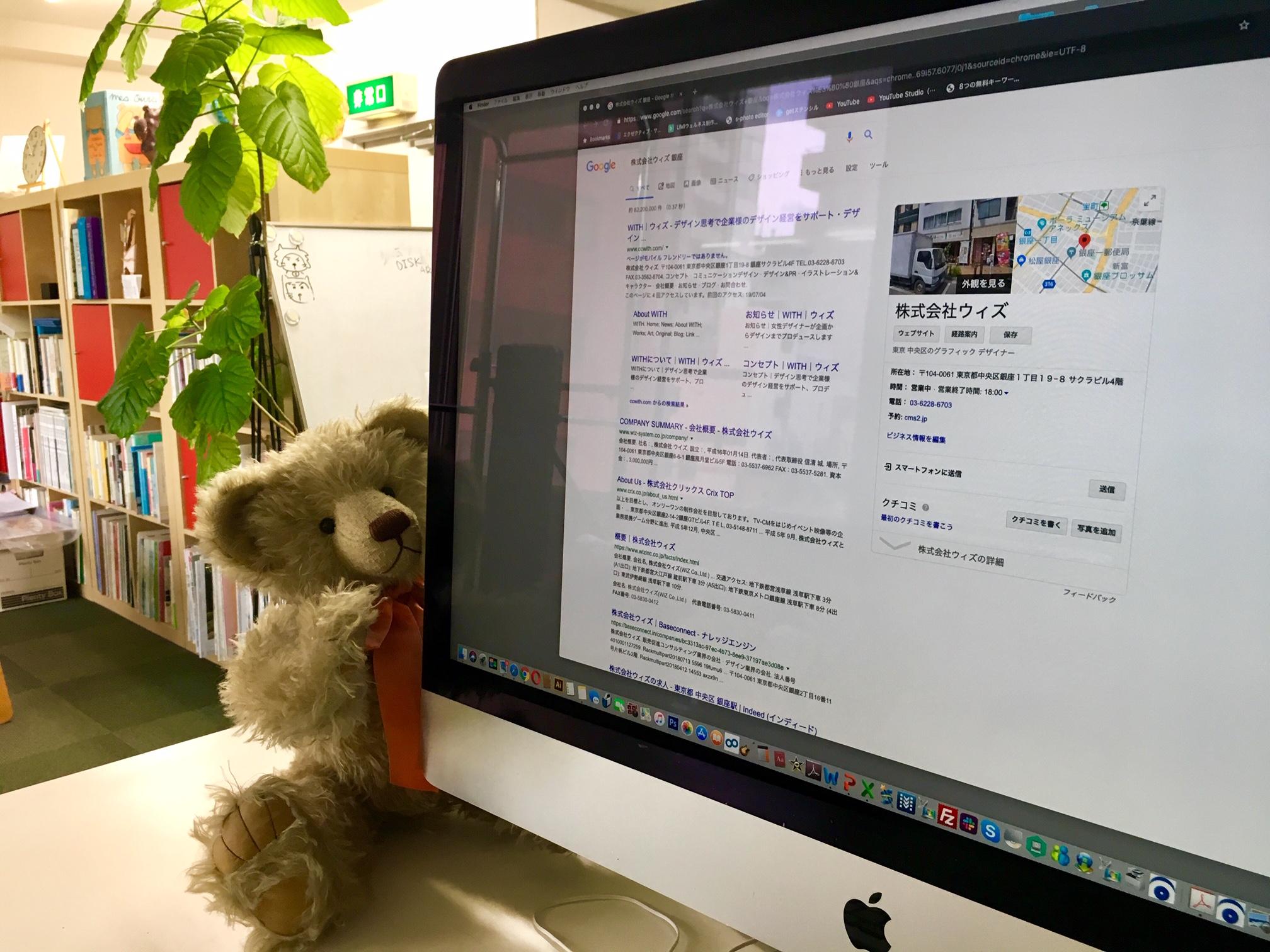 GOOGLE検索で、会社やお店のホームページを「上位表示」させる方法。