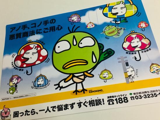 若者向け 悪質商法被害防止共同キャンペーンポスター