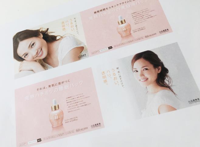 山田養蜂場 ダイレクト広告とイメージ広告